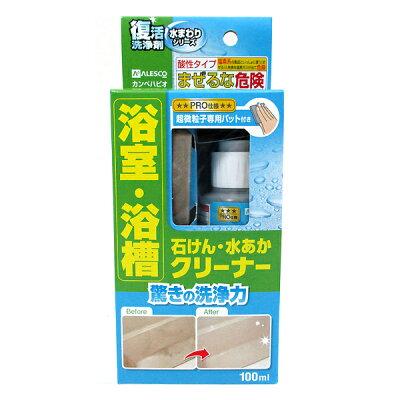 カンペハピオ 00017660102100 復活洗浄剤 浴室浴槽クリーナー 100ML