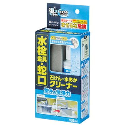 カンペハピオ 00017660122100 復活洗浄剤 水栓金具・蛇口クリーナー100ML