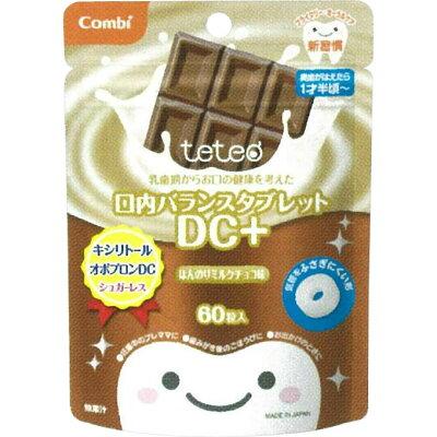 テテオ 口内バランスタブレット DC+ ほんのりミルクチョコ味 1才半~(60粒)