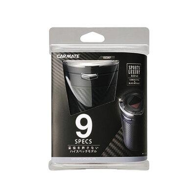 カーメイト CARMATE 灰皿 Sports Luxury カーボン調ブラック DZ287