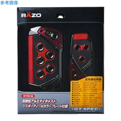 カーメイト RP109RE GT SPEC ペダルセット AT-SS レッド