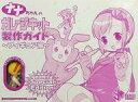 ナナちゃんのガレージキット製作ガイド -フィギュア編- 初回限定版 GSIクレオス