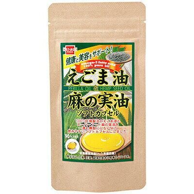 健康フーズ えごま油&麻の実油 ソフトカプセル(90粒)