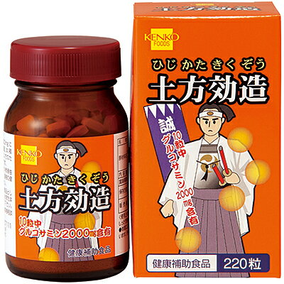 健康フーズ 土方効造 150粒(37.5g(250mg*150粒))