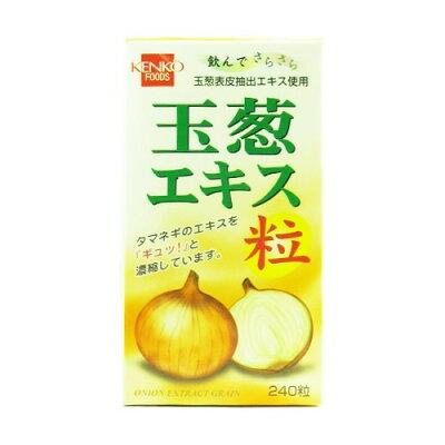 健康フーズ 飲んでサラサラ 玉葱エキス粒(60g(250mg*240粒))