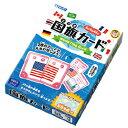 銀鳥産業 国旗カード MA-FLC 160-044