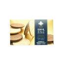 安田牛乳ゴーフレット10枚ミルク味5枚、アココ味5枚 新潟 土産 おみやげ