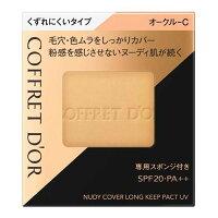 コフレドール ヌーディカバー ロングキープパクトUV オークル-C(9.5g)