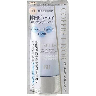 COFFRET D'OR(コフレドール) ファストビューティファンデーションUV 01(明るめの肌の色) 30g