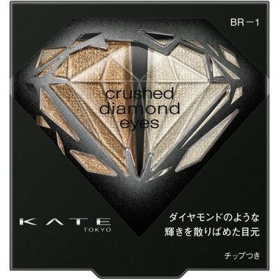 ケイト クラッシュダイヤモンドアイズ BR-1(2.2g)