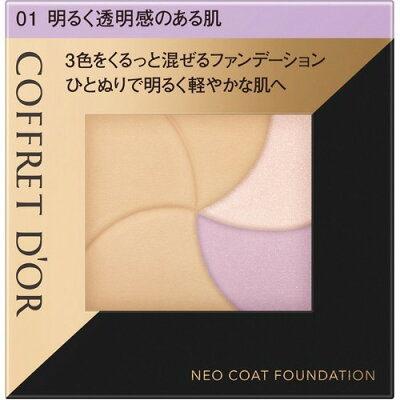 コフレドール ネオコートファンデーション 01(9g)