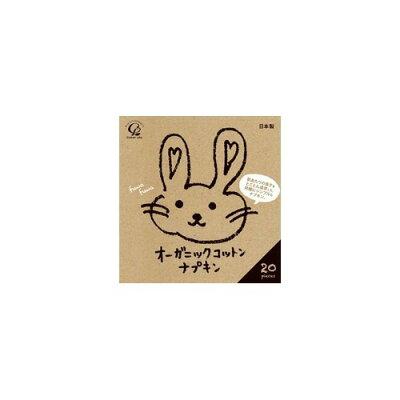 オーガニックコットンナプキン(20コ入)