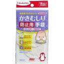 チュチュベビー かきむしり防止用手袋 赤ちゃん用 0~2歳児向け(1組)