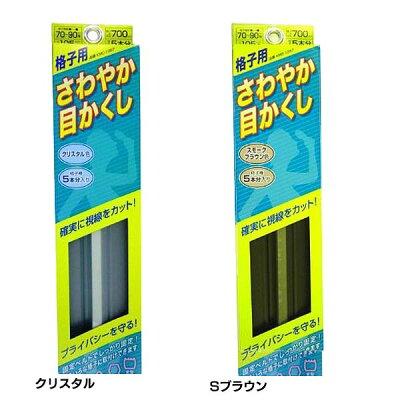 さわやか目かくし強化PVCタイプ KMB-1057スモークブラウン