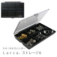Larca ストレージ6 ブラック