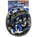 SAGISAKA サギサカ Kabuto ジュニアヘルメット SGマーク付 児童用 54-58cm ロックブラック 46833 46833