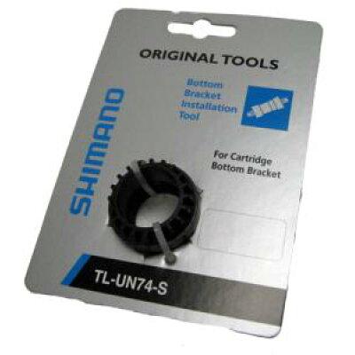 シマノ / 自転車工具 / TL-UN-74S BB用アダプター戻し工具 カートリッジタイプ /