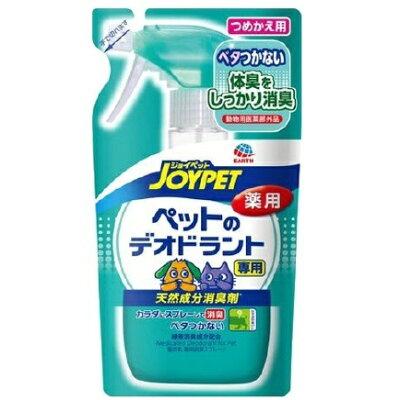 ジョイペット 天然成分消臭剤 ペットのデオドラント専用詰替(240ml)