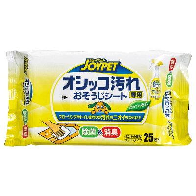 ジョイペット オシッコ汚れ専用 おそうじシート(25枚入)