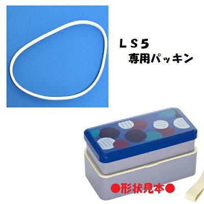 弁当箱パッキン 松花堂 2段弁当箱用 パッキン 弁当箱 LS5用 LS5 フタパッキン