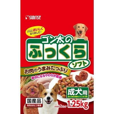 サンライズ ゴン太のふっくらソフト 成犬用(1.25kg)
