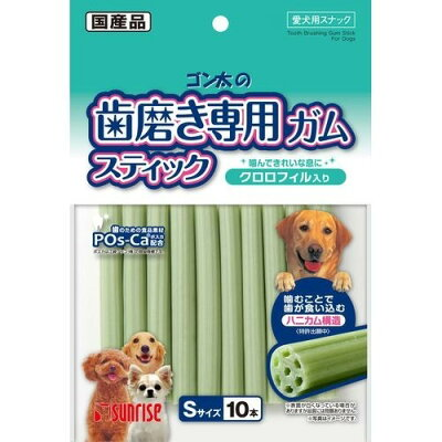 サンライズ ゴン太の歯磨き専用ガム スティック Sサイズ クロロフィル入り(10本入)