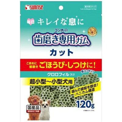サンライズ ゴン太の歯磨き専用ガム カット クロロフィル入り(120g)