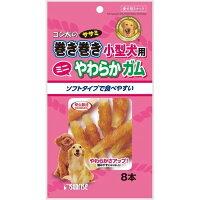 サンライズ ゴン太のササミ巻き巻き 小型犬用 やわらかガム(8本入)