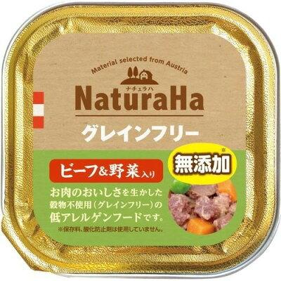 ナチュラハ グレインフリー ビーフ&野菜入り(100g)