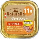 ナチュラハ グレインフリー ビーフ&野菜入り 11歳以上用(100g)