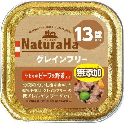 ナチュラハ グレインフリー やわらかビーフ&野菜入り 13歳以上用(100g)