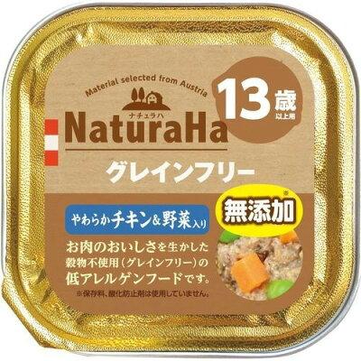 ナチュラハ グレインフリー やわらかチキン&野菜入り 13歳以上用(100g)