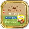 NaturaHa(ナチュラハ) グレインフリー チキン&野菜入り 100g