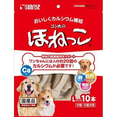 サンライズ ゴン太のほねっこ Lサイズ 中型・大型犬用(10本入)