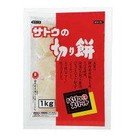佐藤食品工業 サトウの切り餅 パリッとスリット1kgながモチ