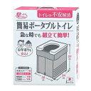 簡易ポータブルトイレ グレー R-56(10回分)