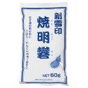 嶋津 焼明礬 ポリ袋 60g