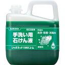 シャボネット石鹸液ユ・ム(5kg)