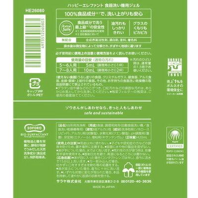 ハッピーエレファント 食器洗い機用ジェル 本体(420ml)