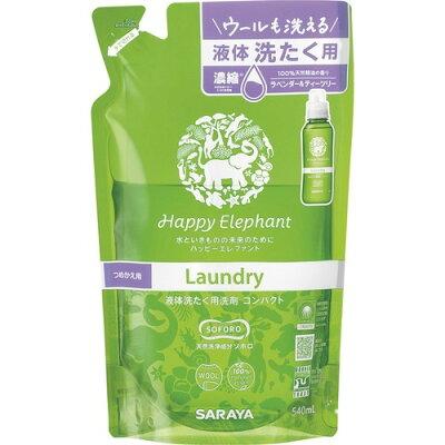 ハッピーエレファント 液体洗たく用洗剤コンパクト つめかえ用(540ml)