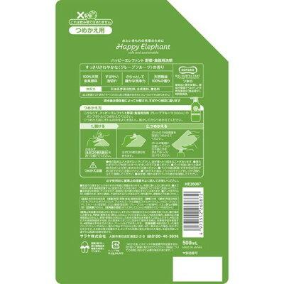 ハッピーエレファント 野菜・食器用洗剤 グレープフルーツ つめかえ2回分(500ml)