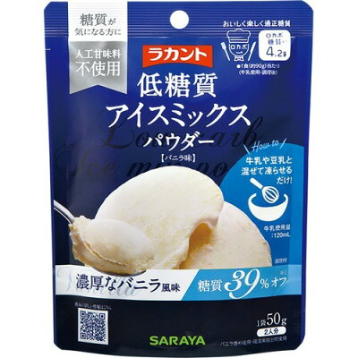 ラカント アイスミックスパウダー バニラ味(50g)