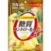 サラヤ ラカント カロリーゼロ飴 シュガーレス パイナップル味(60g)