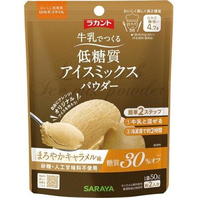 ラカント ロカボスタイル 低糖質アイスミックスパウダー まろやかキャラメル味(50g)