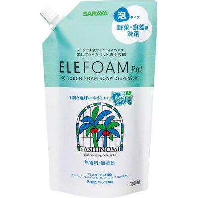 エレフォームポット専用液剤 ヤシノミ洗剤 泡タイプ 野菜・食器用洗剤(500ml)