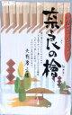 奈良の檜 天削箸(20膳)