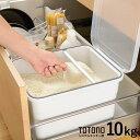 リッチェル システムキッチン用 米びつ すり切り計量スコップ付 10kg