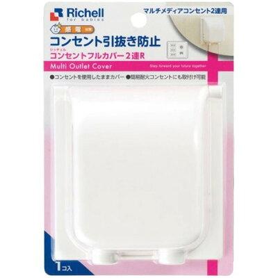 リッチェル ベビーガード コンセントフルカバー2連R(1個)
