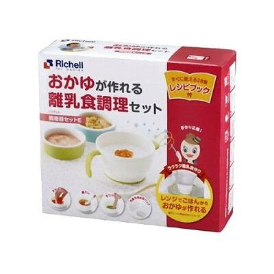 リッチェル 調理器セット Eおかゆ(1セット)
