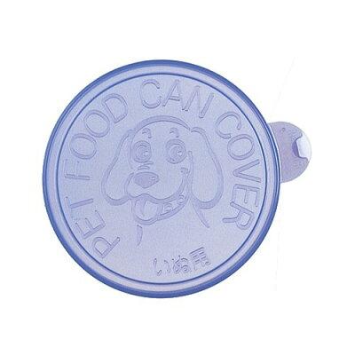 犬用缶詰のフタ ブルー(1コ入)